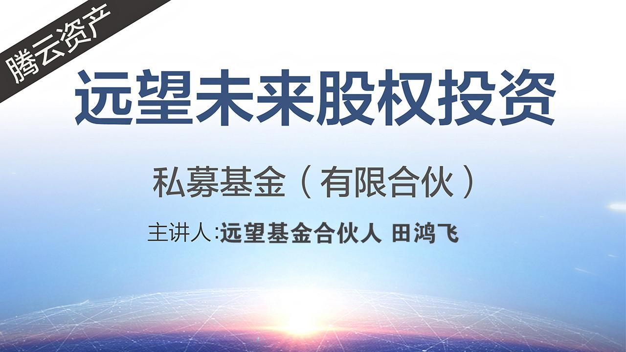 田鸿飞:在AI领域,中国人已是中流砥柱